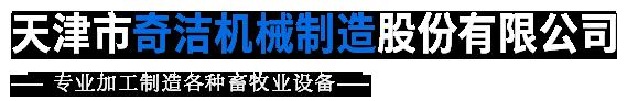 天津市武清区奇洁机械制造股份有限公司